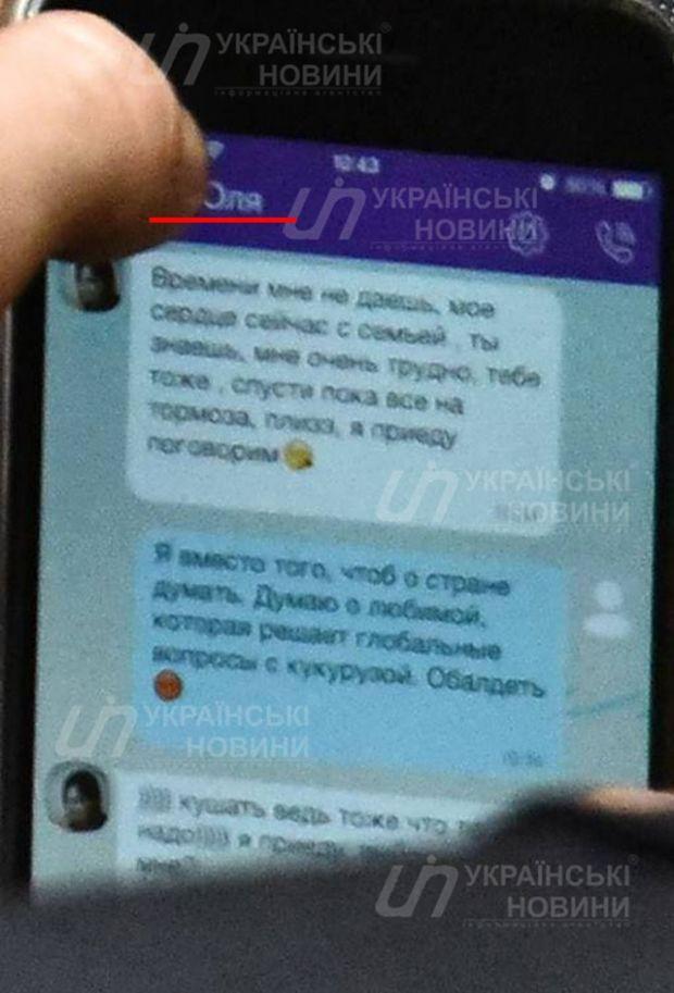 Мирошник СМС 2