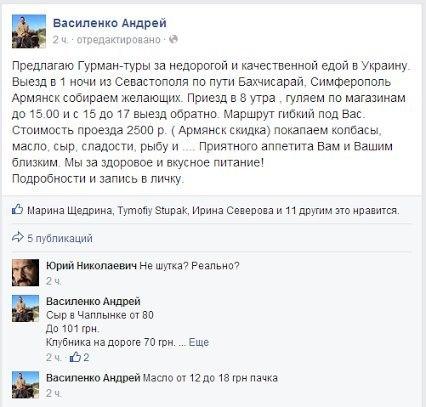 Фейсбук Крым
