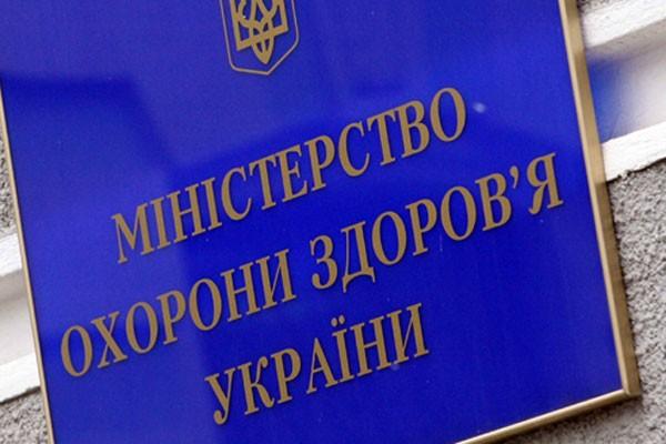 Минздрава Украины