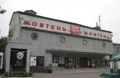 Октябрь кинотеатр