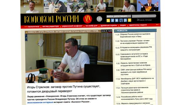 """Гиркин в интервью """"Колокол России"""""""