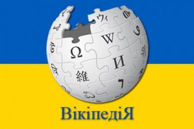 Википедию