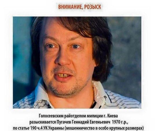 pugachev