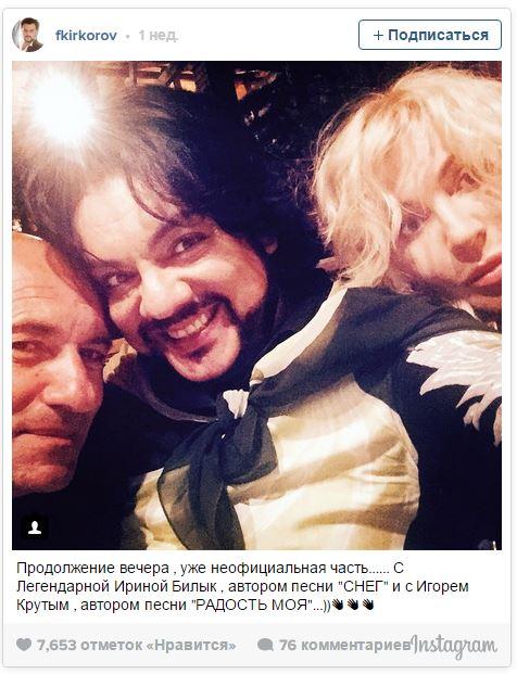 Киркоров Инстаграмм