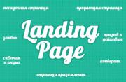 1420444210_landing-page