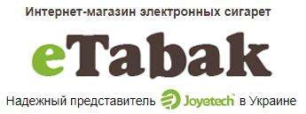 электронки и вейпы в etabak.com.ua
