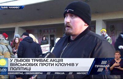 У Львові триває акція військових проти клоунів 081c7e840cd9a