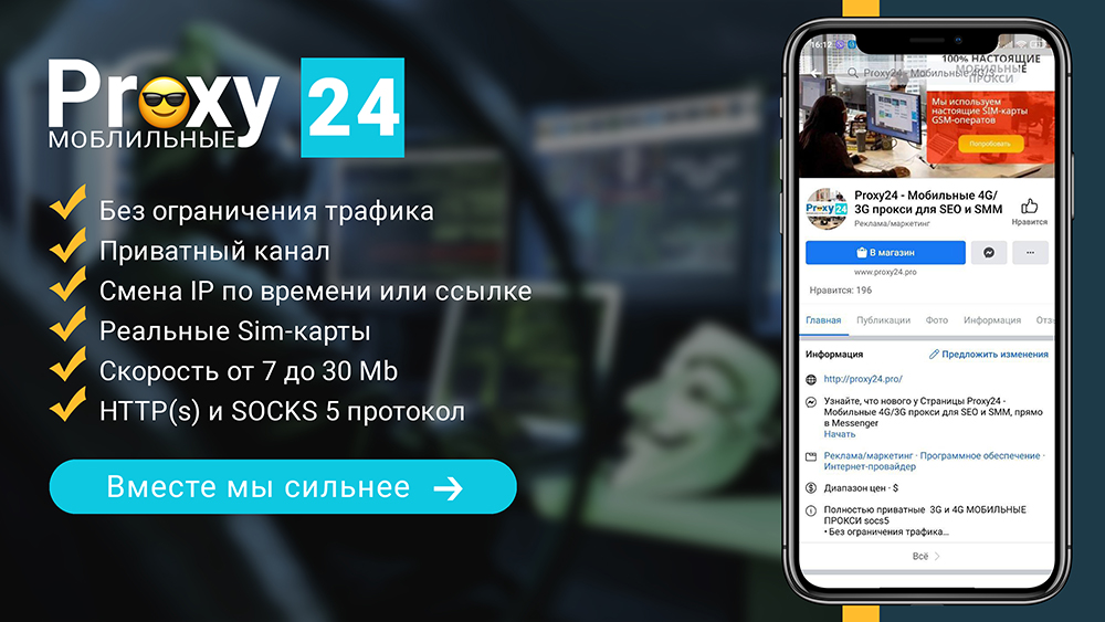 Proxy 24